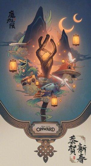 onward poster 12